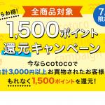 cotoco(コトコ) 1500p還元キャンペーン